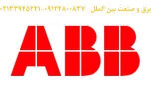 نمایندگی ABB,فروش ABB,محصولات ABB,کلید اتوماتیک