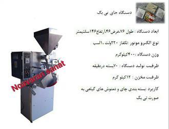 دستگاه بسته بندی چای تی بگ - 1