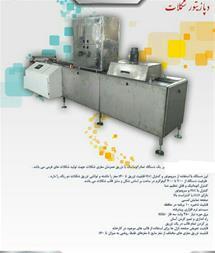 دستگاه دپازیتور شکلات ، تزریق شکلات - 1