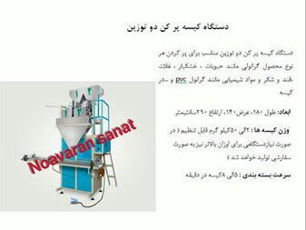 دستگاه کیسه پرکن - 1