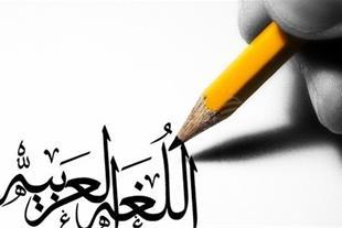 آموزش عربی - تدریس عربی از پایه تا کنکور