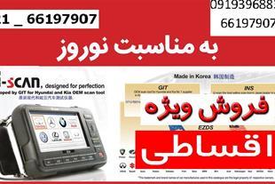 فروش دیاگ G-SCAN ، تخفیف دار و اقساطی ویژه عید
