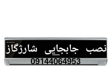 نصب و سرویس کولر گازی در تبریز - 1