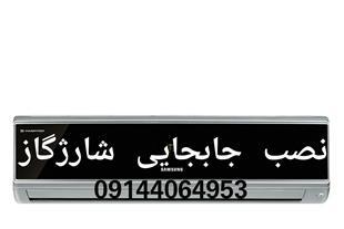 نصب و سرویس کولر گازی در تبریز