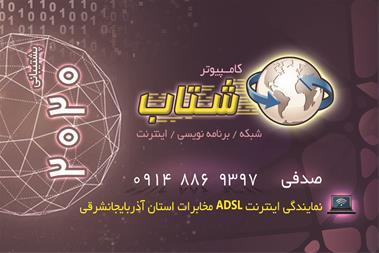 نمایندگی اینترنت ADSL مخابرات-2020 - 1