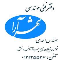 خدمات املاک در استان گیلان