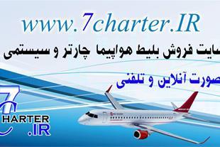فروش بلیت های چارتری ایران سایت شرکت خدمات مسافرتی