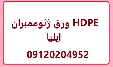 ورق ژئوممبران HDPE - 1
