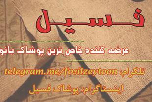 مانتو سنتی ، مجلسی ، مزونی ، شلوار در شیراز