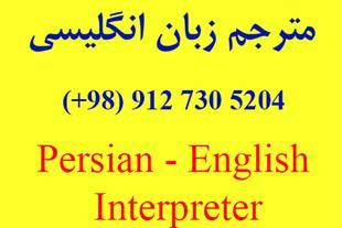 Persian (Farsi) to English Interpreter in Iran