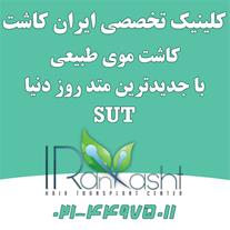 کلینیک تخصصی ایران کاشت - 1