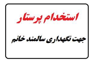 استخدام پرستار - نگهداری از سالمند خانم در تبریز