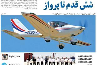 پرواز و آموزش پرواز در یک روز با هواپیما فوق سبک