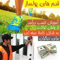 کسب درآمد از کار پخش تراکت