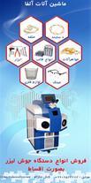 دستگاه جوش لیزر