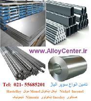 آلیاژ  Nickel   Inconel   نیکل Nickel   اینکونل