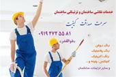 نقاشی ساختمان و انجام خدمات تزئینی ساختمان