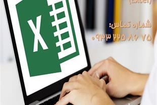 تدریس خصوصی اکسل ( Excel )