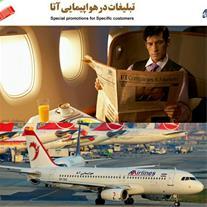 تبلیغ شرکت و محصول شما در هواپیمایی آتا