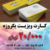طراحی و چاپ کارت ویزیت و کاتالوگ