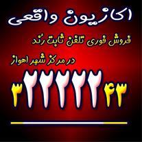 فروش رُندترین خط تلفن ثابت شخصی درمرکز شهر اهواز - 1