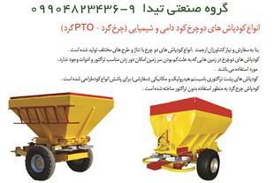 فروش انواع خاک ورزهای حفاظتی تیدا ، کودکار تیدا - 1