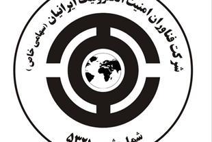 شرکت فناوران امنیت الکترونیک ایرانیان (سهامی خاص) - 1