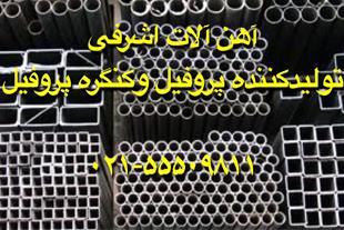فروش پروفیل فلزی