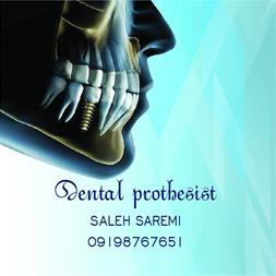 دندانسازی صالح صارمی - 1