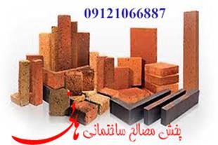 فروش آجر بهمنی