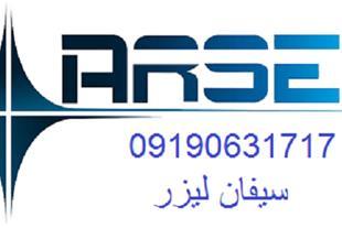 فروش ویژه لیزر گلوری / لیزر حک و مارکینگ فایبر