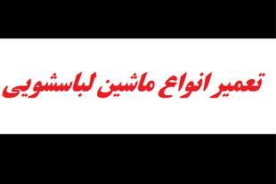 تعمیرات انواع ماشین لباسشویی در زنجان