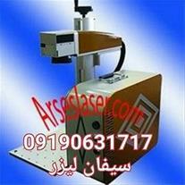 فروش ویژه لیزر حک و مارکینگ فلز