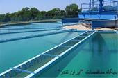 مناقصه های احداث ، تعمیر و نگهداری تاسیسات آب