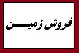 فروش زمین در غرب مازندران