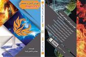 کتاب آموزش کامل و تخصصی Phoenix FD 3 (چاپ رنگی)