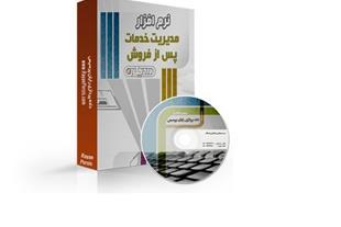 نرم افزار مدیریت خدمات پس از فروش