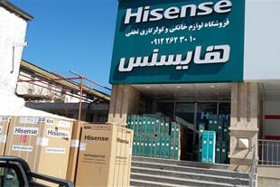 نمایندگی مرکزی هایسنس در کرج