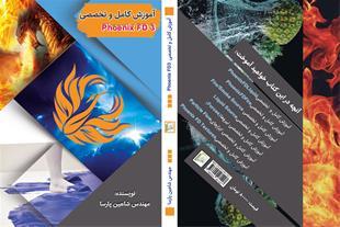 کتاب آموزش کامل و تخصصی Phoenix FD 3 (چاپ رنگی) - 1
