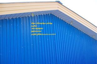 آردواز کوبی ، پانل سقفی و دیواری ، ایرانیت - 1