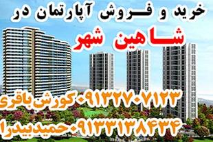 فروش ویلایی بازیرزمین مسکونی در شاهین شهر