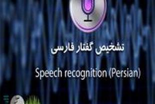 آموزش تبدیل گفتار فارسی به متن (تایپ خودکار صدا)
