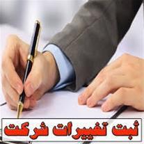 ثبت انواع شرکت و موسسه -ثبت تغییرات شرکت