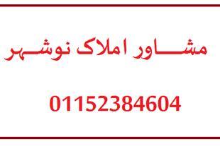 مشاور املاک سامان نوشهر