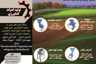 تولید ادوات کشاورزی  برادران کفاش - تراکتور باغی