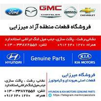 قطعات یدکی هیوندای کیاموتورز و خودروهای منطقه آزاد