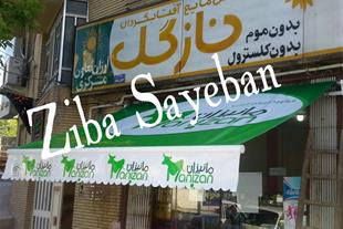 زیبا سایبان (کرمانشاه )مرکز تولید سایبان اتوماتیک
