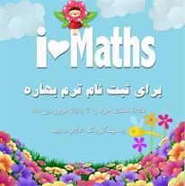 آموزش ریاضی برای کودکان 3 تا 7 ساله شما