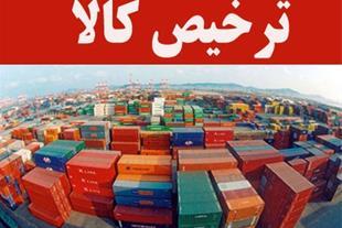 واردات کالا - حق العملکاری - ثبت سفارش کالا - 1