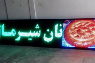ساخت فوری و ارزان تابلو روان LED - تبلیغاتی